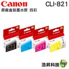 CANON CLI-821 原廠墨水匣 四色任選 適用ip3680 ip4680 ip4760 mp545 mp568 mp638 mx868 mx876