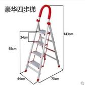 家用折疊鋁合金梯子室內爬梯伸縮梯人字梯加厚扶梯鋁梯登高梯JX