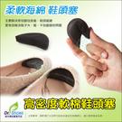 高密度軟棉鞋頭塞 調節尺寸大小鞋頭墊 防...