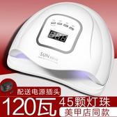 光療機 KE美甲光療機速干烤燈工具套裝全套烤指甲led照燈烘干機快干120瓦 曼慕衣櫃