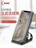SSK飆王 無線充電器蘋果iPhoneXSmax手機8plus通用華為小米mix2s三星桌面立式金屬支架座1 polygirl