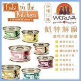 *King Wang*【24罐組】凱特鮮廚WERUVA《Cats in the Kitchen-貓罐 嫩雞》170g大罐 //補貨中