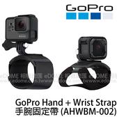 GoPro Hand+Wrist Strap 手腕固定帶 單條 (6期0利率 免運 台閔公司貨) 手部固定座 AHWBM-002 適用 HERO6 HERO5