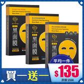 【買一送一】我的心機 黃金玻尿酸保濕/燕窩滋養/蝸牛補水黑面膜 5片入(盒裝)【BG Shop】3款可選