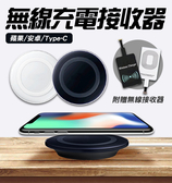 現貨 手機無線充電板 附贈無線接收器 QI 無線充電器 充電盤 手機座充 蘋果系統 安卓系統