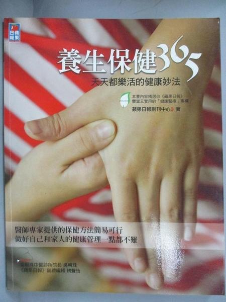 【書寶二手書T7/養生_XEU】養生保健365_蘋果日報副刊中心