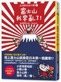 (二手書)澎湃野吉旅行趣(2):富士山我來亂了!