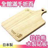 【小福部屋】【拉拉熊2】日本製 San-X RILAKKUMA 木製砧板 菜板 廚房用具料理 可愛療癒 【新品上架】