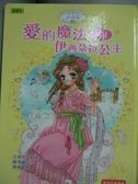 【書寶二手書T9/繪本_OHE】愛的魔法與伊西朵拉公主_凱特.潔絲