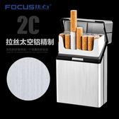 焦點香菸盒金屬軟硬殼20支裝創意個性 便攜保護套潮