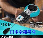 日本親和彈線墨斗自動劃線器手動畫線器木工裝修工具彈線器不漏墨 【低折扣甩賣】 XL
