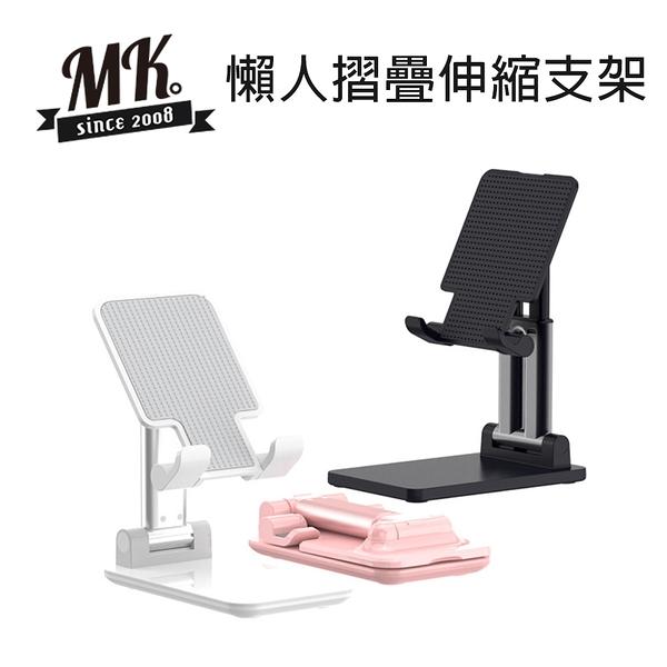 【MK馬克】懶人摺疊伸縮手機平板支架 追劇神器 外送店家適用