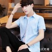 夏季男士短袖襯衫青少年韓版修身純色白襯衣男生小清新文藝寸衫潮 FX5238 【MG大尺碼】