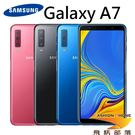 Samsung Galaxy A7 2018 6吋 4G/128G 八核心 智慧型手機,贈保貼+保護殼