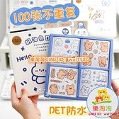 100張禮盒裝貼紙 可愛卡通pet防水保溫杯子少女心人物手帳素材【樂淘淘】