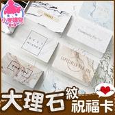 ✿現貨 快速出貨✿【小麥購物】大理石紋祝福卡 情人節燙金卡片 賀卡生日卡片  【Y103】