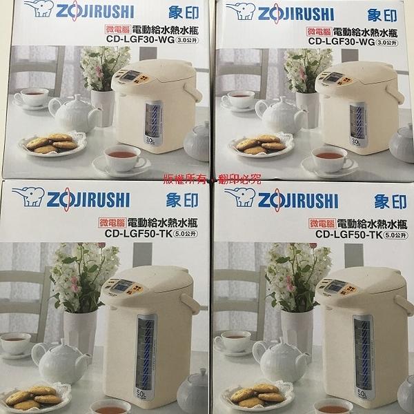【中部家電生活美學館】ZOJIRUSHI 象印 4L 微電腦 熱水瓶 CD-WBF40 / CDWBF40
