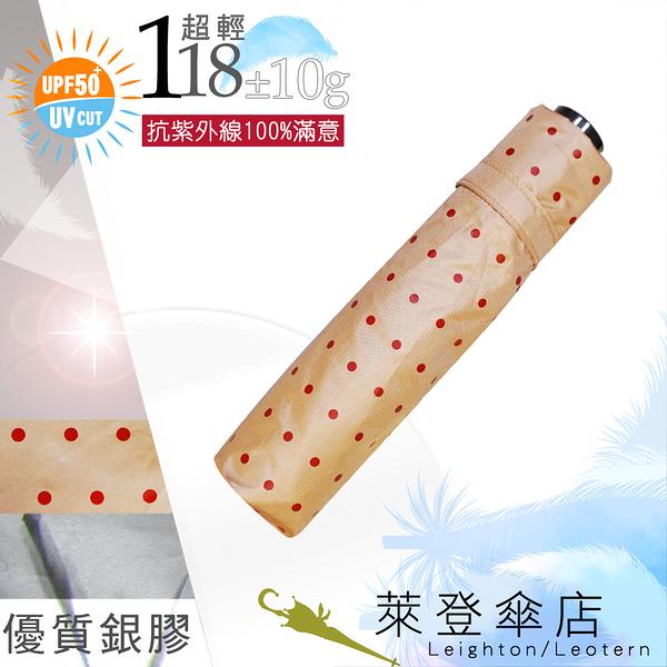 雨傘 陽傘 萊登傘 118克超輕傘 抗UV 易攜 超輕傘 碳纖維 日式傘型 Leighton 圓點 (粉橘)