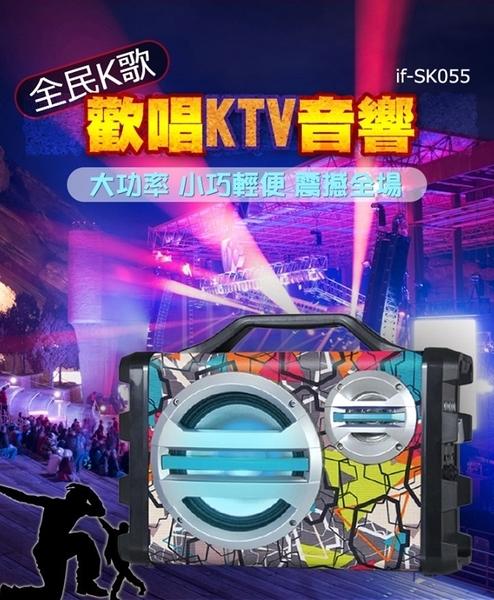 【超人百貨T】IFIVE-全民K歌 可攜式5.0藍芽KTV音響喇叭 (IF-SK055)