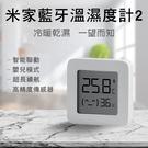 【coni shop】小米米家藍牙溫濕度...