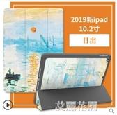 蘋果ipad10.2保護套帶筆槽三折復古油畫2019新款平板電腦殼10.2寸 pencil『艾麗花園』
