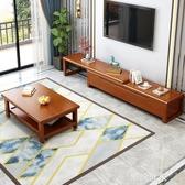 實木電視櫃組合茶幾現代簡約客廳伸縮家具套裝小戶型中式儲物地櫃MBS『潮流世家』