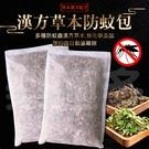 台灣小農漢方草本防蚊包 一袋3包 1包50g
