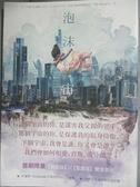 【書寶二手書T7/一般小說_G6K】泡沫宇宙-霧與雪之歌_克蘿蒂亞‧格雷
