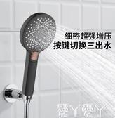 花灑淋浴花灑噴頭增壓手持熱水器淋雨家用衛生間蓮蓬頭大出水 愛丫愛丫
