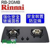 【fami】林內瓦斯爐 檯面式 瓦斯爐 RB 2GMB 檯面式美食家二口瓦斯爐 強化玻璃面瓦斯爐(黑/白)