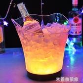 冰桶 發光冰桶紅酒葡萄酒冰桶香檳桶 KTV酒吧家用冰桶啤酒桶5L電池款 米蘭潮鞋館 YYJ