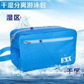優惠兩天-乾濕包游泳包干濕分離防水收納沙灘洗漱溫泉運動大容量健身袋包男女2色