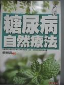 【書寶二手書T9/醫療_JBI】糖尿病自然療法_蔡樹濤
