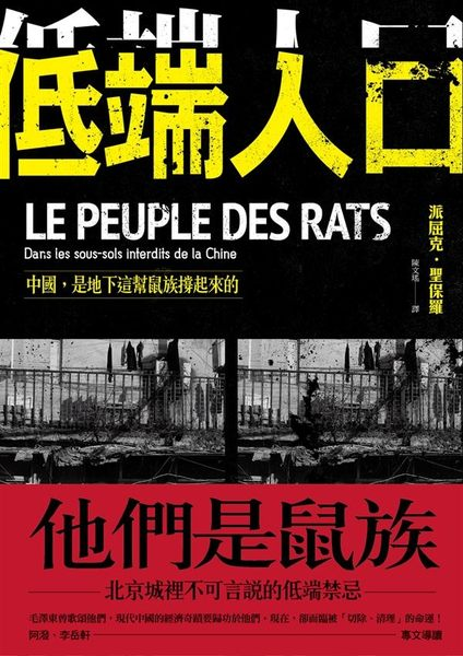 低端人口:中國,是地下這幫鼠族撐起來的