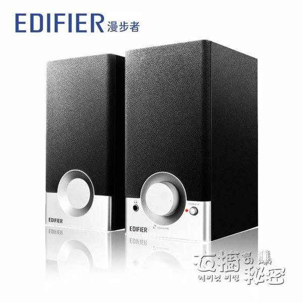 Edifier/漫步者 R18T台式電腦筆記本音箱低音炮有源2.0木質小音響 衣櫥の秘密