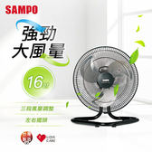 【艾來家電】【分期0利率+免運】SAMPO聲寶 16吋機械式工業扇 SK-VG16F