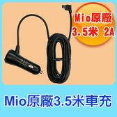 MIO 原廠 3.5米 車充 2A 適用 MIO 6/7/C系列