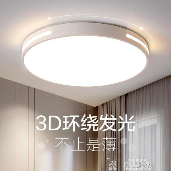 超薄led吸頂燈圓形北歐客廳燈具簡約現代廚房書房陽台房間臥室燈 LX 韓流時裳