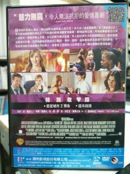 挖寶二手片-G39-006-正版DVD-電影【情人節快樂】-泰勒洛特 布萊德利庫柏 艾希頓庫奇 (直購價)