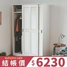 衣櫃 衣櫥 大空間 大容量 收納櫃 斗櫃...
