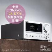 【配件王】日本代購 一年保固 安橋 ONKYO CR-N775 網路CD 綜合擴大機 雙聲道 黑/銀