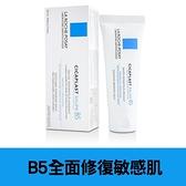 【法國原裝進口】理膚寶水B5全面修復霜40ml