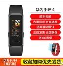 智慧手環 華為手環4/4pro智能運動計步NFC運動 星河光年