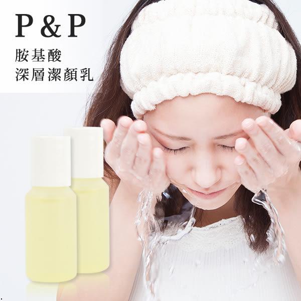 P&P 胺基酸深層潔顏乳 5ml【櫻桃飾品】【29364】