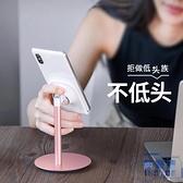 手機支架桌面懶人平板電腦升降托架家用可調節【英賽德3C數碼館】