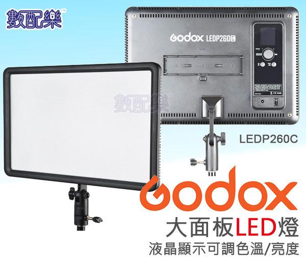 數配樂 Godox 10吋 平板型 LED LED燈 雙色溫 補光燈 柔光燈 攝影燈 棚燈 網拍 直播 LEDP260C