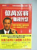 【書寶二手書T1/投資_GQU】億萬富翁的賺錢智慧_博多‧雪佛