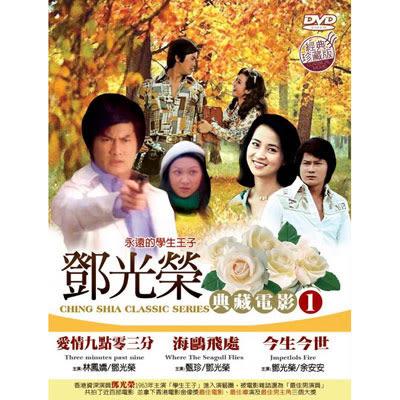鄧光榮典藏電影套裝1 DVD