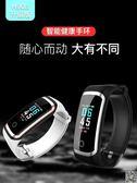 智慧手環男女測血壓心率睡眠防水跑步計步器藍芽多功能彩屏運動手錶3適用  DF 都市時尚