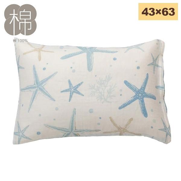 純棉枕套 雙層紗布 STARFISH 43×63 NITORI宜得利家居